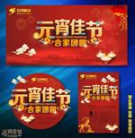 喜庆元宵节广告