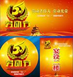 劳动节宣传广告
