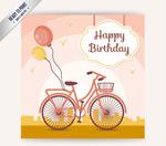 自行车生日卡