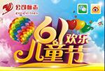 61欢乐儿童节
