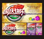 国庆快乐促销广告
