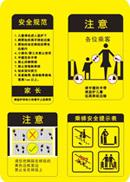 扶梯安全标识