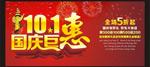 国庆巨惠海报