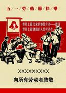 劳动节学雷锋海报
