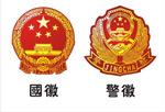 国徽警徽标志矢量