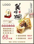 美味粽海报