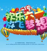 儿童节放飞梦想
