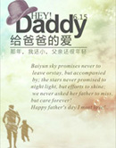 父亲节给爸爸的爱