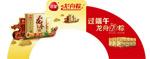 龙舟粽门型广告