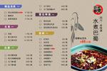 水煮巴蜀菜单