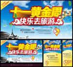 时尚国庆旅游广告