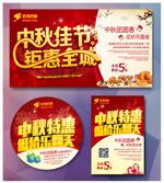 中秋佳节促销广告
