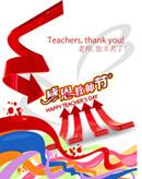 欢乐感恩教师节