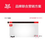 �p11品牌�合模板