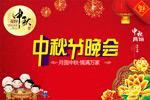 中秋节晚会海报