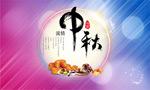 中秋节月饼促销