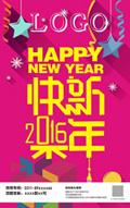 快乐新年招贴
