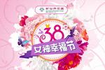 38女神幸福节