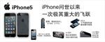 iPhone5宣传广告