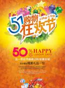 51购物狂欢节