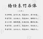 杨任东竹石体