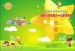 幼儿园庆典节目单