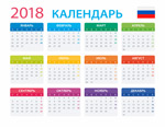 多彩2018日历