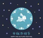 兔子中秋节贺卡
