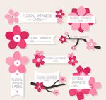 樱花装饰标签