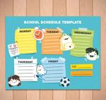可爱校园课程表