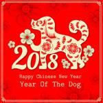 2018狗年剪纸