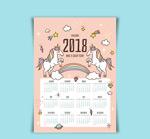 2018年独角兽年历