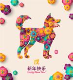 狗年狗剪贴海报