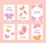 彩绘蝴蝶卡片