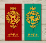 狗年banner