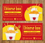 中国料理banner