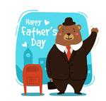 父亲节西装熊