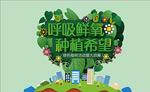 绿色植树海报