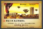 边贸城招商海报
