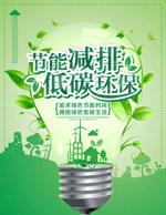 低碳环保公益海报