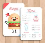 汉堡包菜单