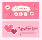 母亲节banner