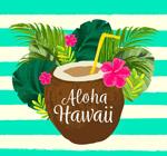 水彩绘夏威夷椰汁