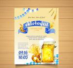 水彩绘啤酒节传单
