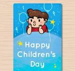儿童节男孩卡片
