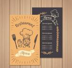 厨师餐馆菜单