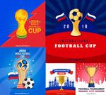 世界杯奖杯与建筑