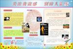 预防禽流感展板