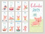 2019小猪月历