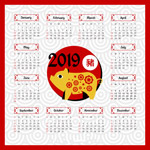 2019新年猪年日历